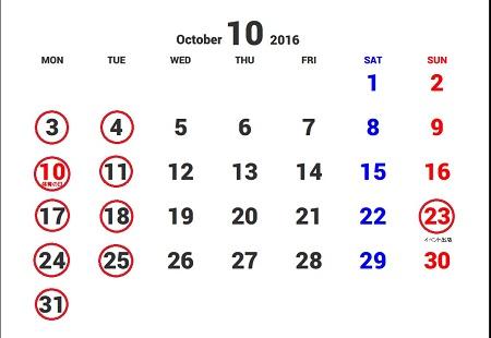 201610カレンダー