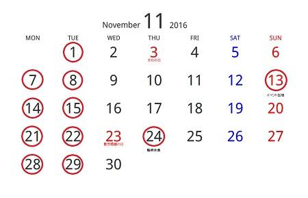 201611カレンダー