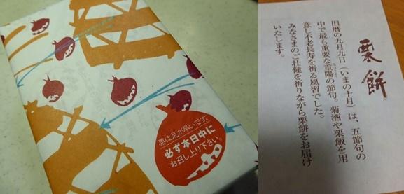 kurimochi1610-horz.jpg
