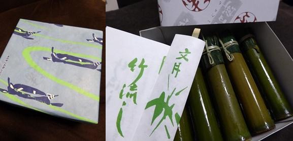 takenagashi1607-horz.jpg