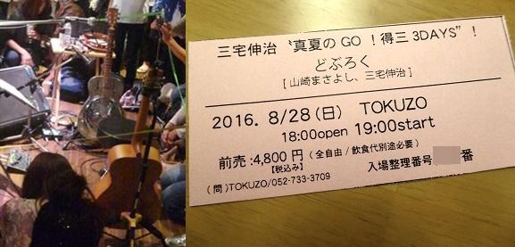 tokuzo1608_3-horz.jpg