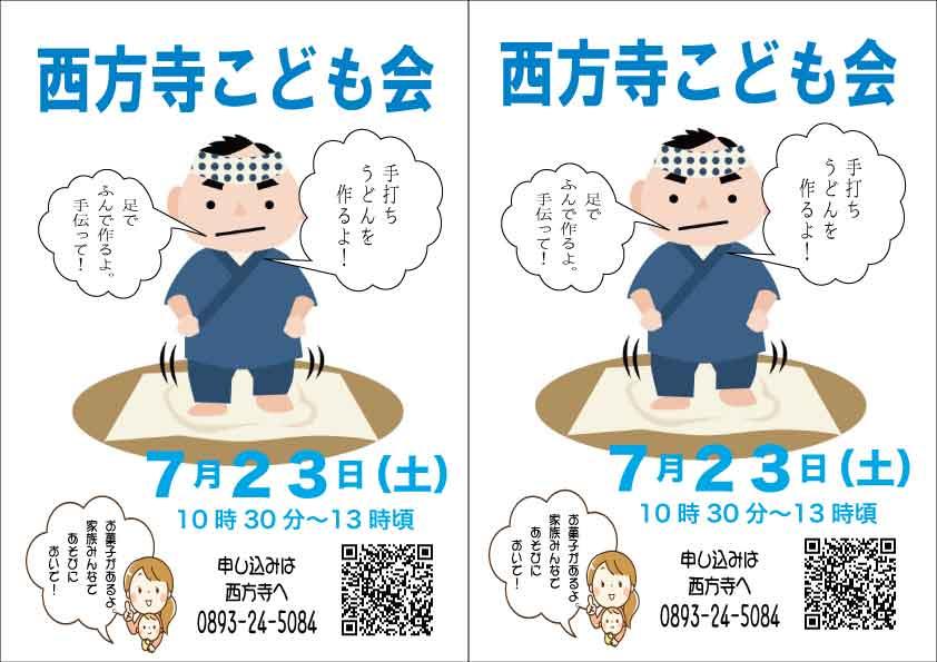 2016夏こども会(A5)