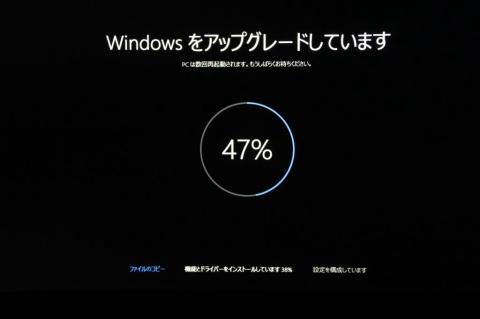Windows 10アップデート中