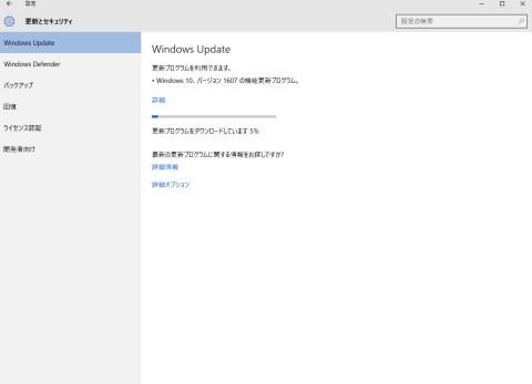 Windows 10 記念アップデート
