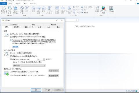 Windows Liveメール