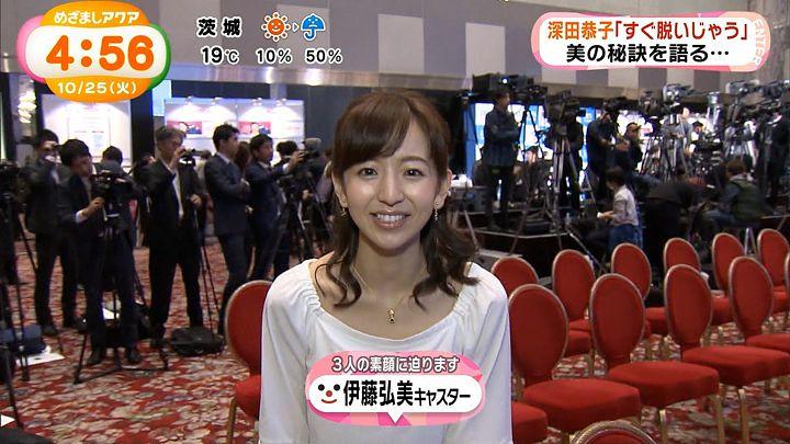 itohiromi20161025_12.jpg