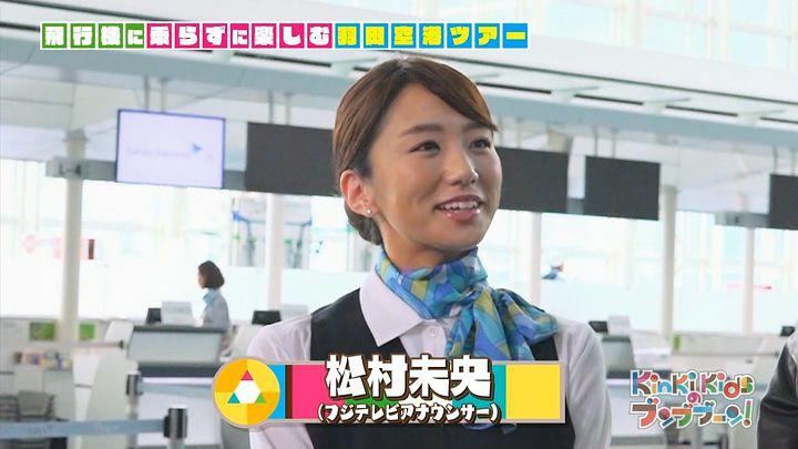 matsumura20161016_01.jpg