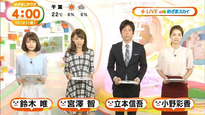 miyazawa20161021_01.jpg