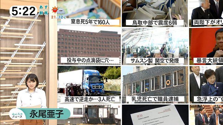nagaoako20161021_01.jpg