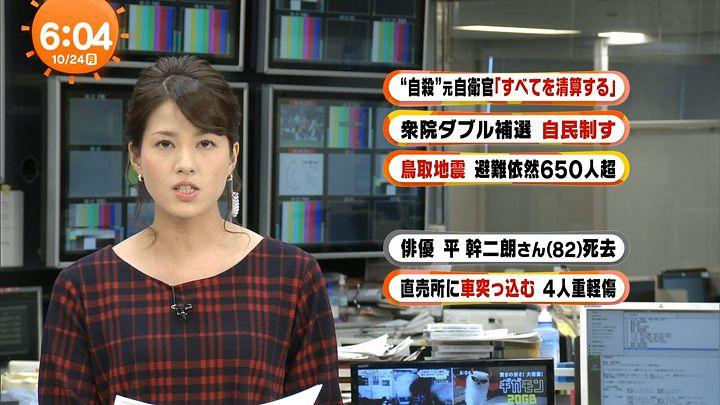 nagashima20161024_06.jpg