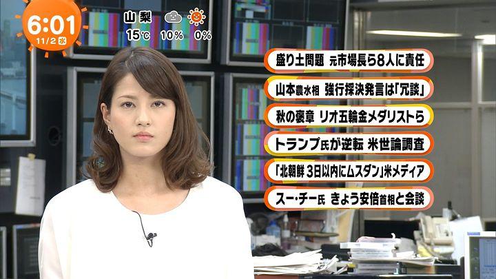 nagashima20161102_07.jpg