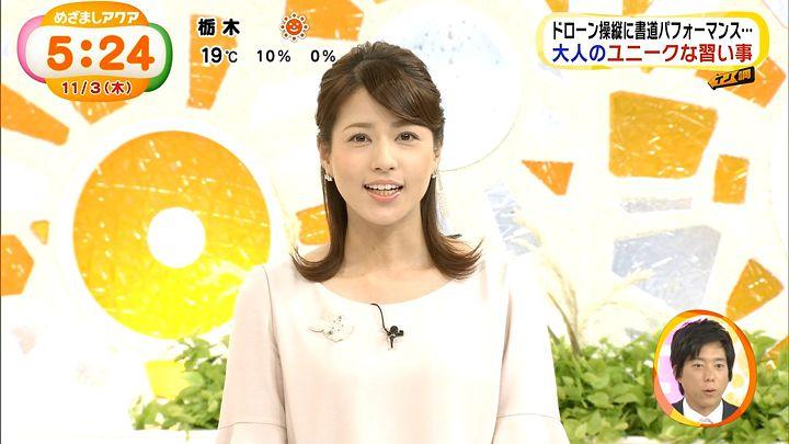 nagashima20161103_03.jpg