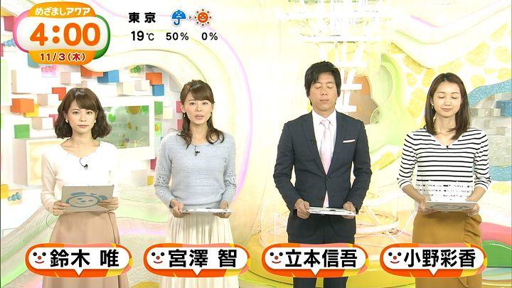 suzukiyui20161103_01.jpg