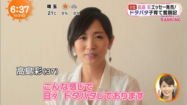 takashima20161021_05.jpg