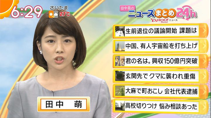 tanakamoe20161018_12.jpg