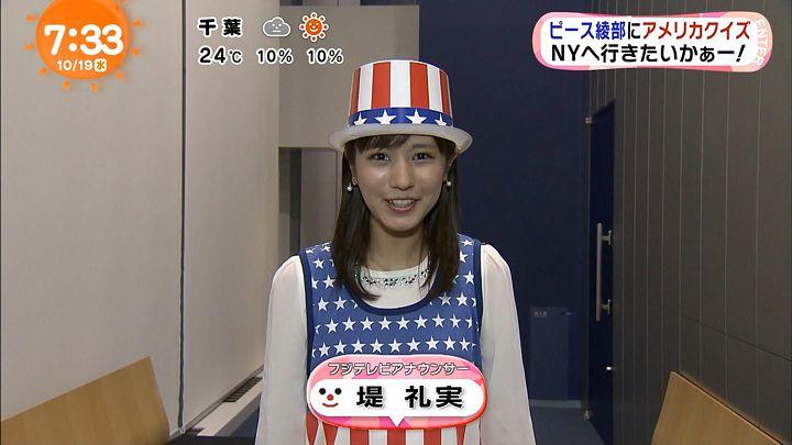 tsutsumireimi20161019_18.jpg