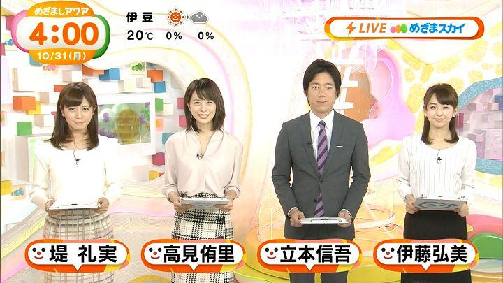 tsutsumireimi20161031_01.jpg