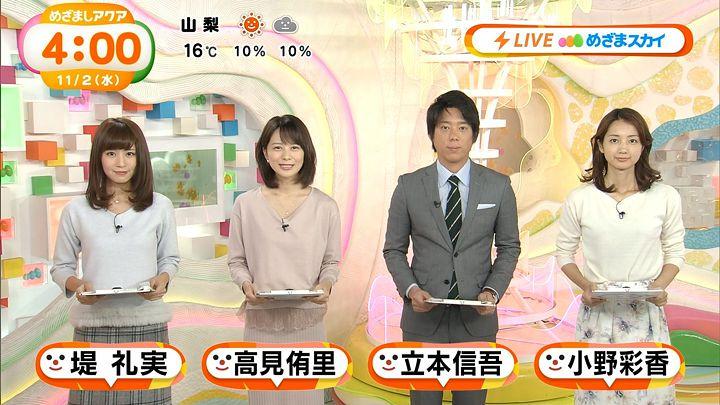 tsutsumireimi20161102_01.jpg