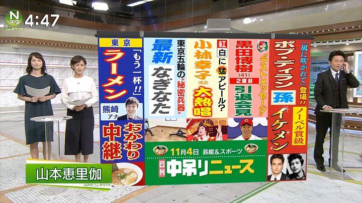 yamamotoerika20161104_01.jpg
