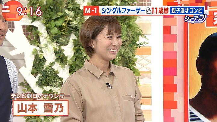 yamamotoyukino20161019_03.jpg