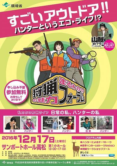 2016.10.26狩猟フォーラム1