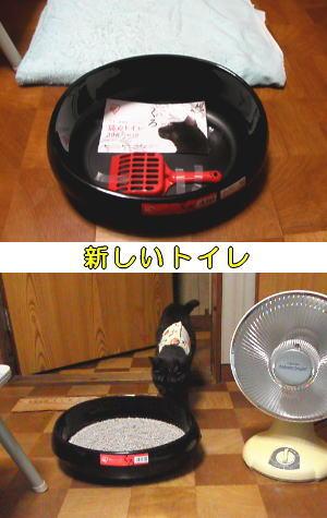 猫のトイレくろ