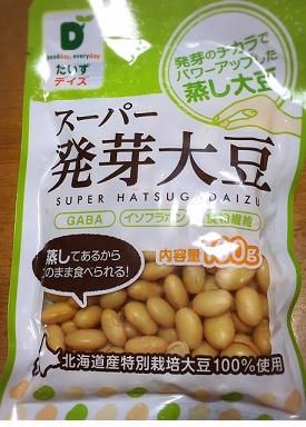 スーパー蒸し大豆 1袋縮小