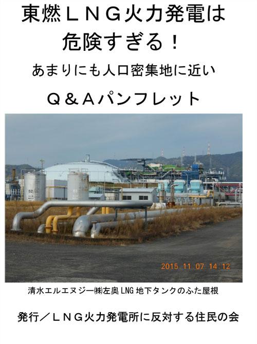 20160514 LNG火力のリスク-2