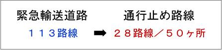 20160518緊急輸送道路