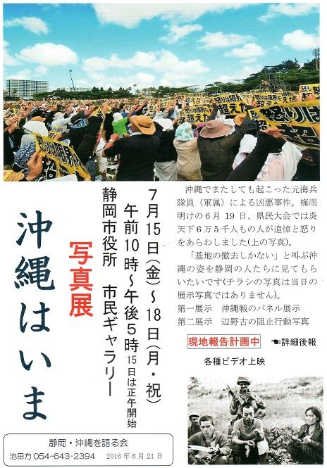 20160715第2回沖縄写真展