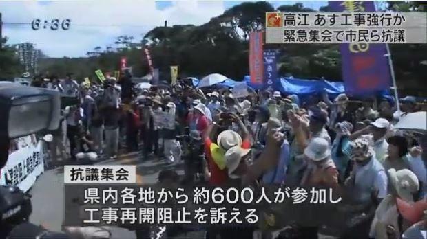 20160721抗議集会