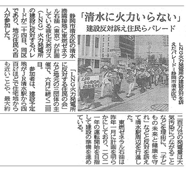 20160725 中日新聞 パレード