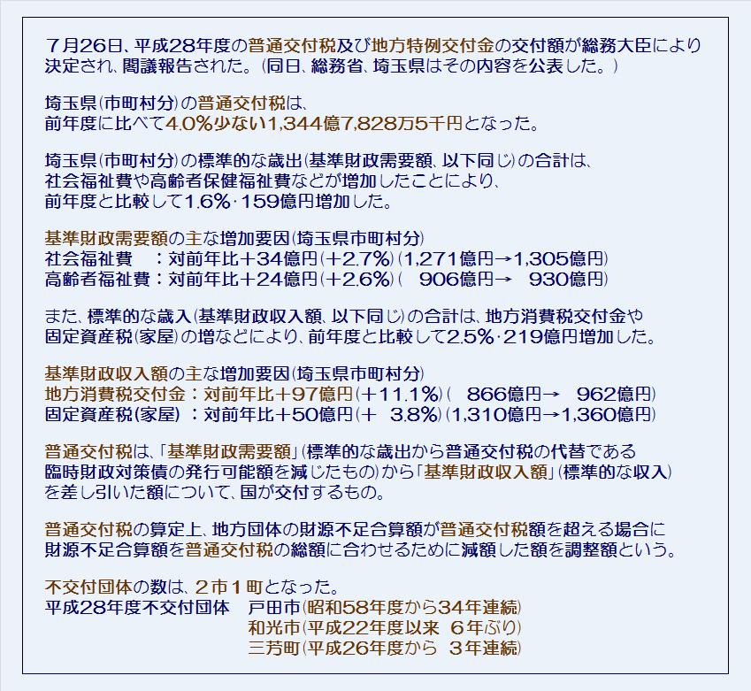埼玉県23町村平成28年度普通交付税の交付予定額・コメント1