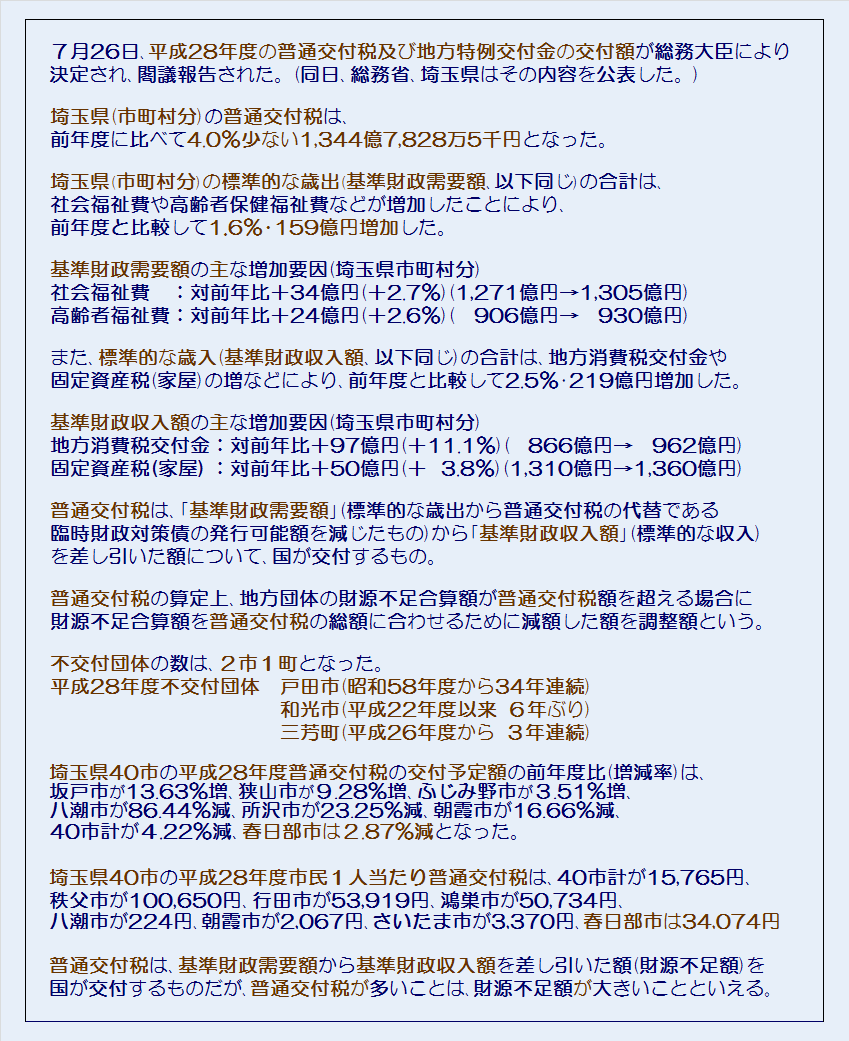 埼玉県40市平成28年度普通交付税の交付予定額・コメント1