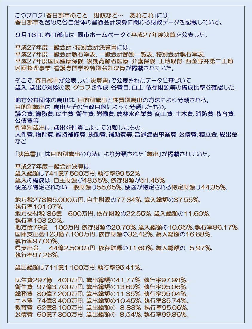 春日部市平成27年度一般会計執行率表・コメント1