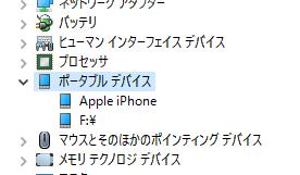 エクスプローラーにiPhoneを表示させる悪戦苦闘