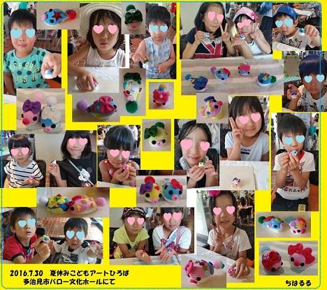 2016-7-30tajimi-smile1-blog.jpg