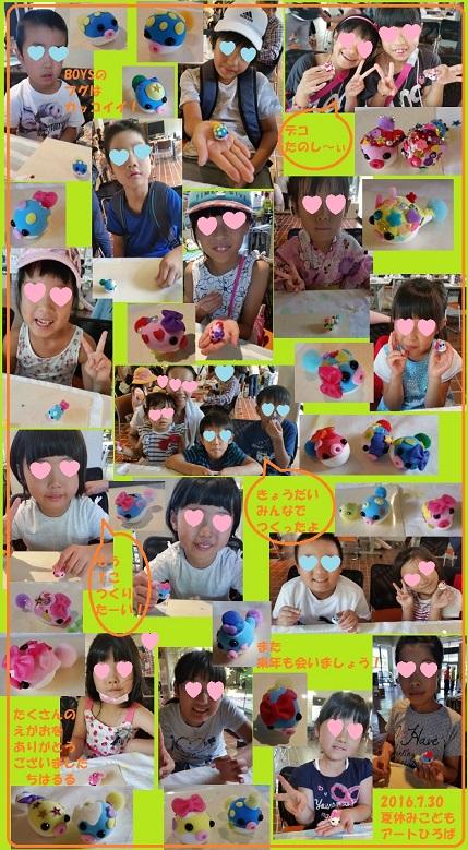 2016-7-30tajimi-smile4-blog.jpg