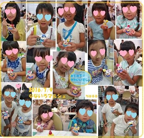 2016-7-9nanairo9-smile1-blog.jpg