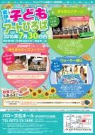 2016-7tajimi-chirashi.jpg