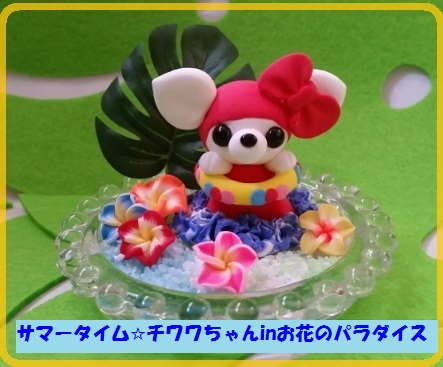2016summertime-chiwawaーflower-re