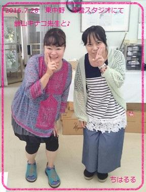 2016-7with kinako