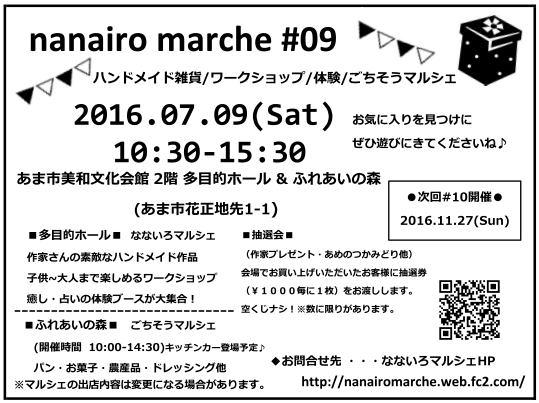 2016nanamaru9.jpg