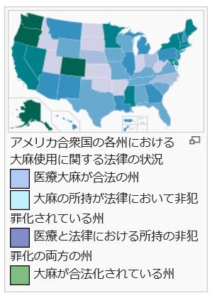 アメリカ合衆国の各州における大麻使用に関する法律の状況