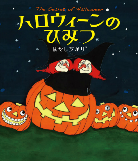 halloween_cover_.jpg