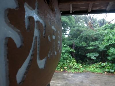 160708-1=枕流庵玄関看板と雨の前庭