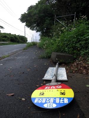 160919-2=県道枕流庵看板跡と倒した矢石BS