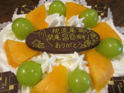 160921-91=枕流庵開庵20周年ケーキ
