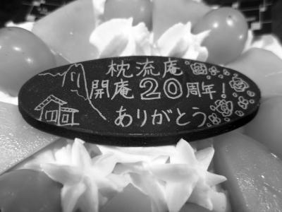160921-92=枕流庵開庵20周年ケーキチョコプレート(BW)