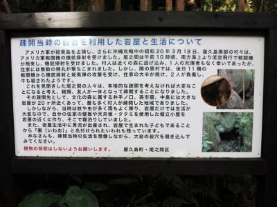 161014-309=岩屋案内板 aONA文化の森